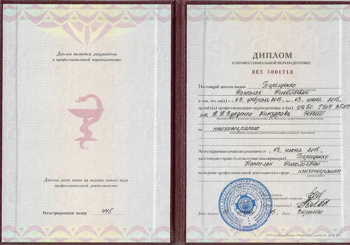 Диплом о переподготовке по психотерапии. Наталья Терещенко